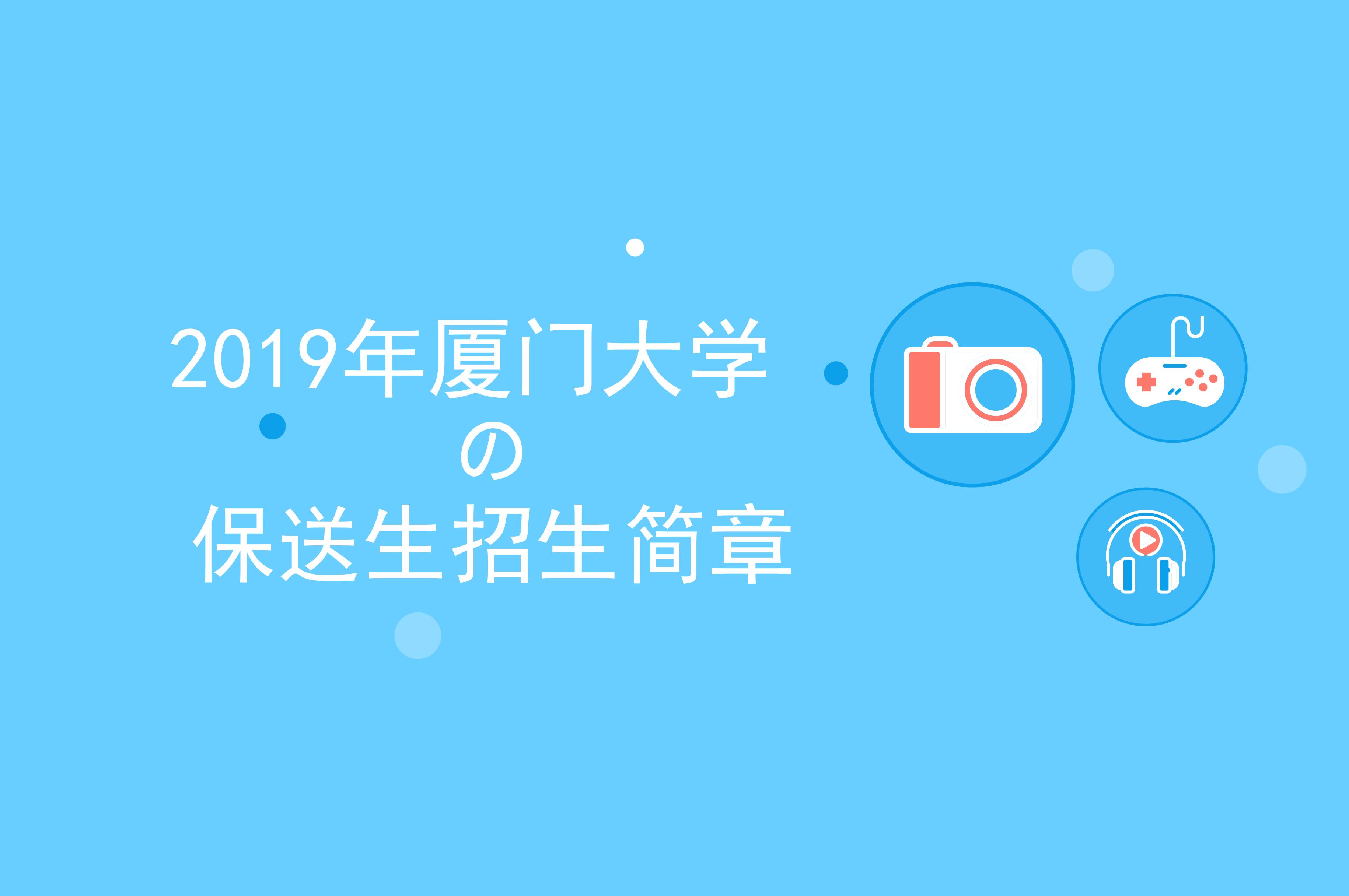 2019年厦门大学保送生招生简章