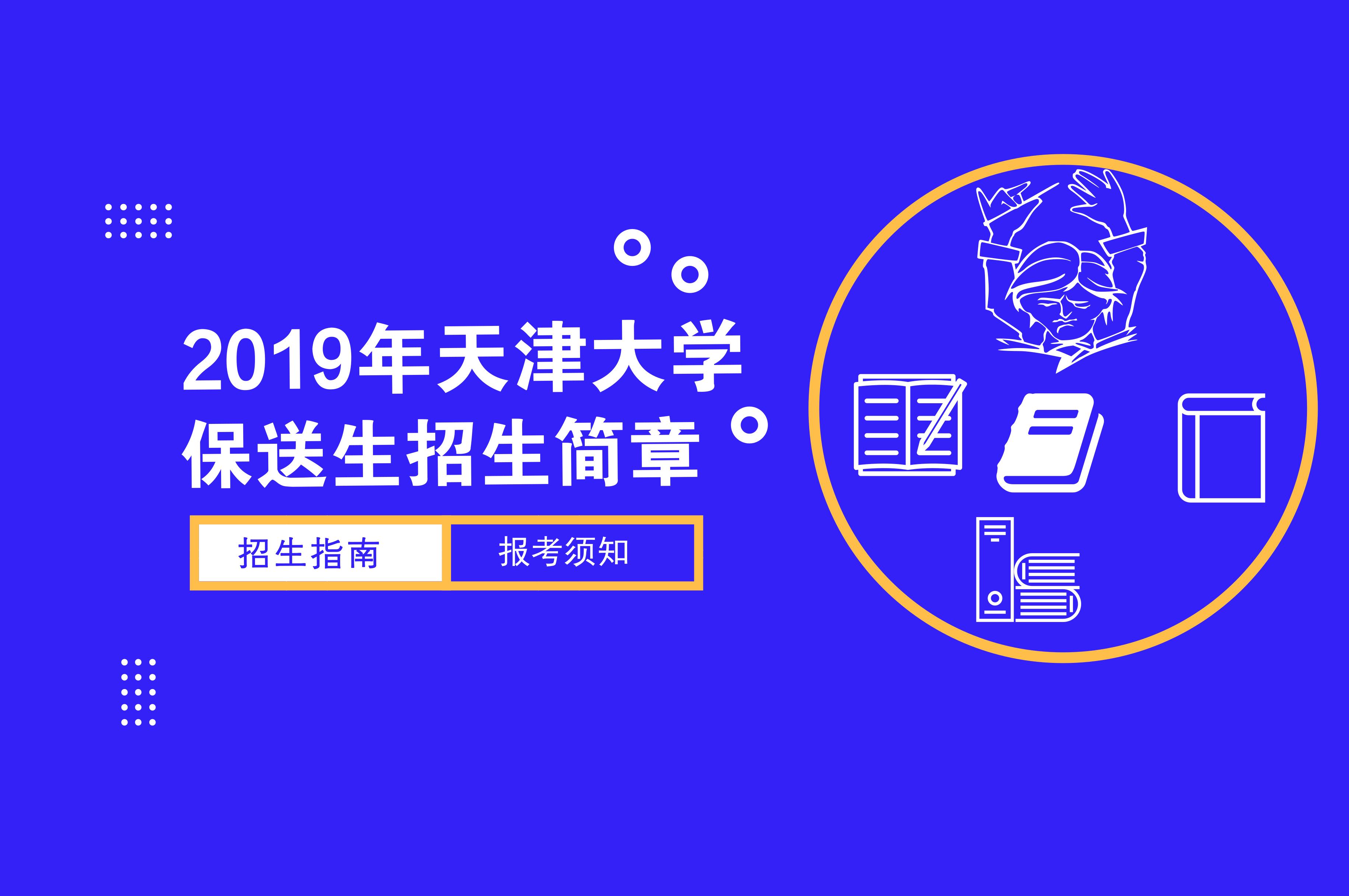 2019年天津大学保送生招生简章