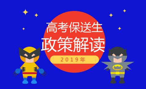 2019保送生报考指南