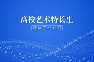 高校艺术特长生动画专业介绍