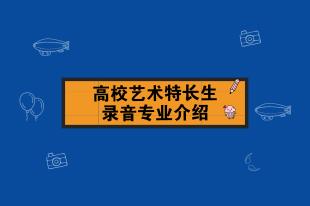 高校艺术特长生录音专业介绍