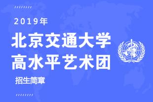 2019北京交通大学高水平艺术团招生简章