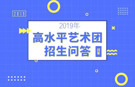 2019年高水平艺术团招生问答