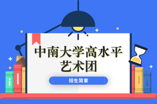 2019中南大学高水平艺术团招生简章