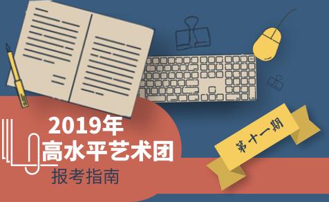 2019高水平艺术团报考指南