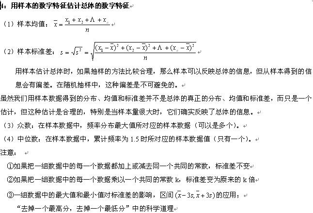 数学高中统计知识点作文讲评记录高中图片