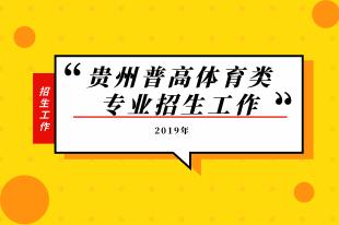 2019贵州普高体育类专业招生工作