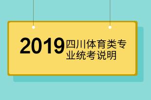 2019四川体育类专业统考说明