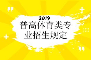 2019年普高体育类专业招生规定