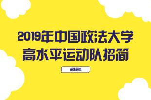 2019中国政法大学高水平运动队招简
