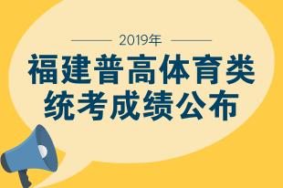2019福建普高体育类统考成绩公布
