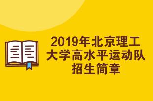 2019北京理工大学高水平运动队招简