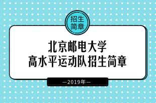 2019北邮大学高水平运动队招简