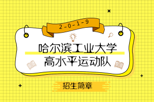 哈尔滨工业足彩博友交流足球搏彩论坛2019年高水平运动队招简