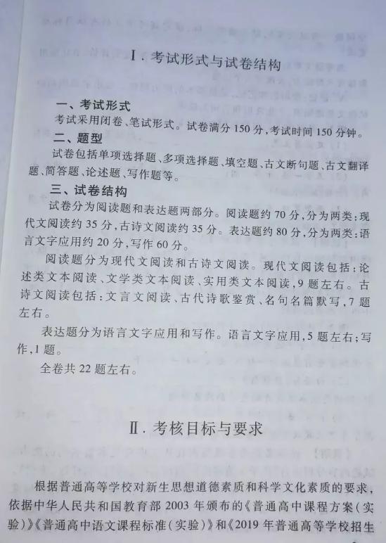 2019年全国卷高考语文科目考试大纲