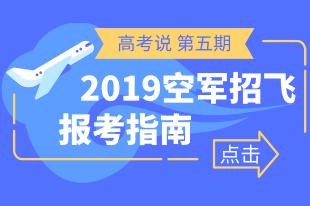 2019空军招飞报考指南