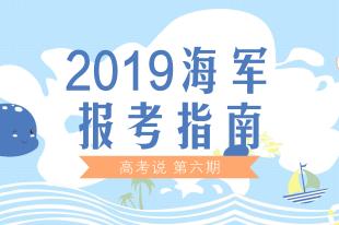 2019海军招飞报考指南