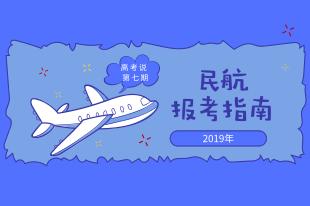 2019民航招飞报考指南