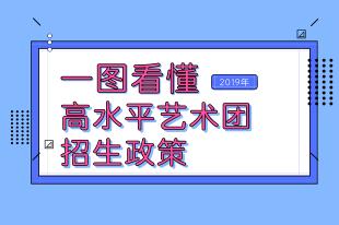 一图看懂2019年高水平艺术团招生