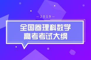 2019全国卷理科数学高考考试大纲