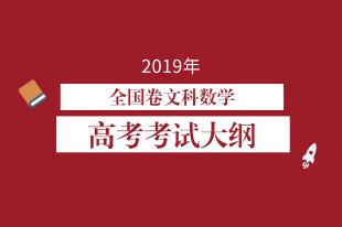 2019全国卷文科数学高考考试大纲