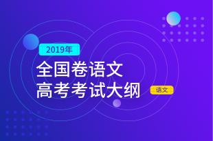 2019全国卷语文高考考试大纲