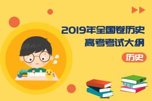 2019全国卷历史高考考试大纲