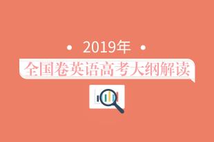 2019年全国卷英语高考大纲解读