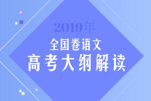 2019年全国卷语文高考大纲解读