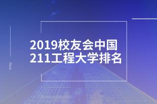 校友会2019中国211工程大学排名