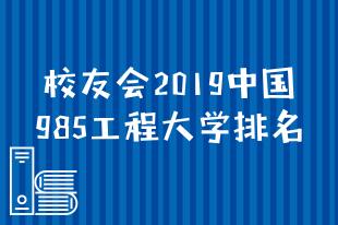 校友会2019中国985工程大学排名