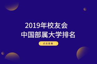 校友会2019中国部属大学排名