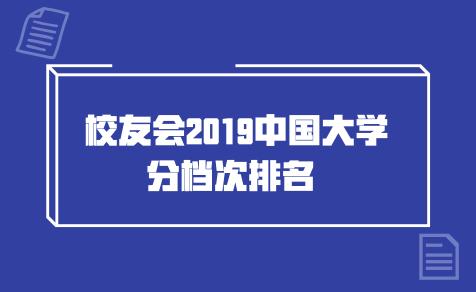 校友会2019中国大学分档次排名
