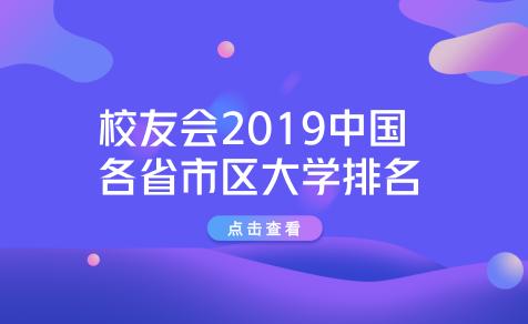 校友会2019中国各省市区大学排名