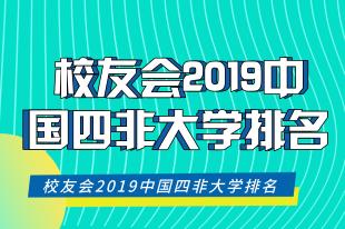校友会2019中国四非大学排名