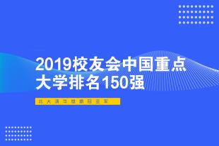 校友会2019中国重点大学排名150强