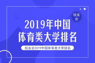 校友会2019中国体育类大学排名