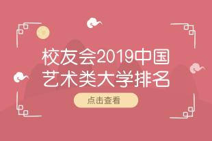 校友会2019中国艺术类大学排名