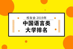 校友会2019中国语言类大学排名