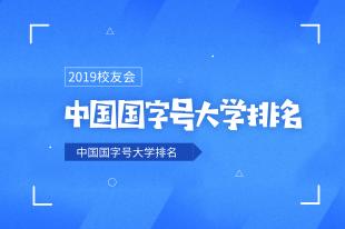 校友会2019中国国字号大学排名