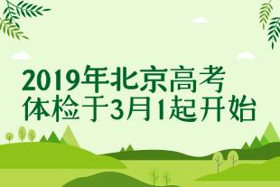 2019年北京高考体检将于3月1起开始