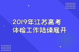 2019年江苏高考体检工作陆续展开