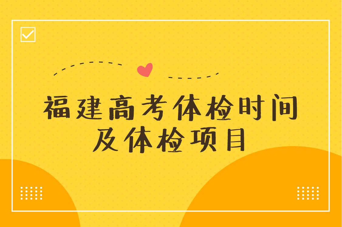 2019福建高考体检时间