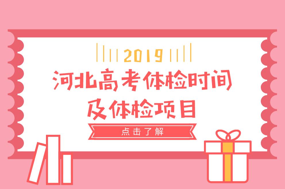 2019河北高考体检时间安排