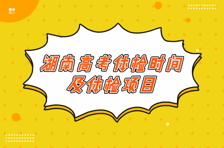 2019湖南高考体检时间安排