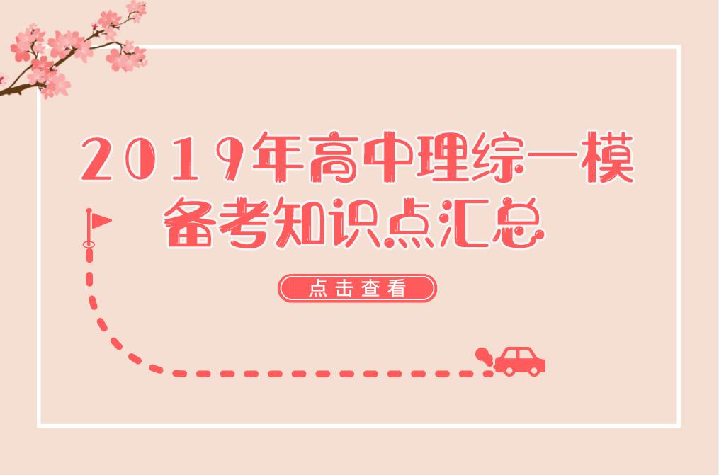 2019年高中理綜一模備考匯總