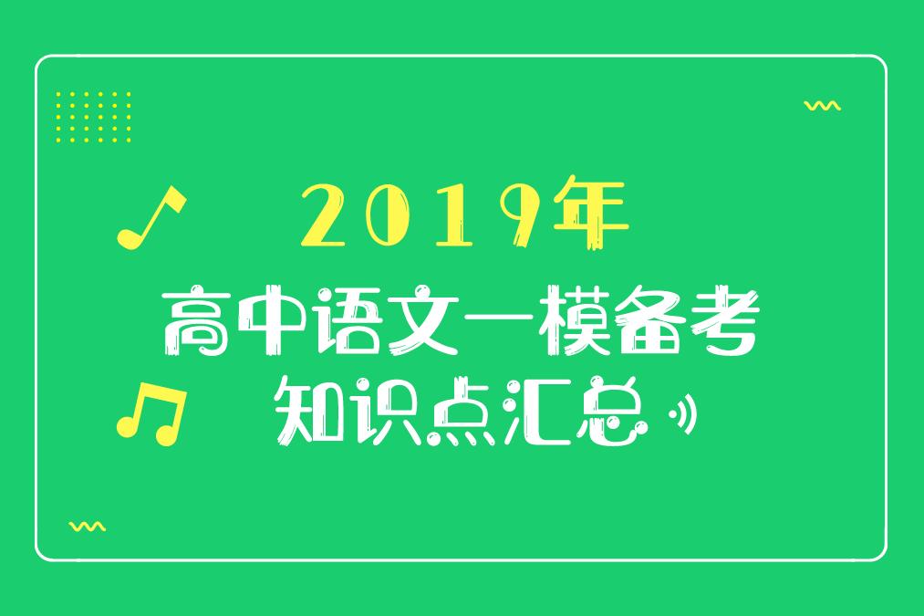 2019年高中语文一模备考汇总