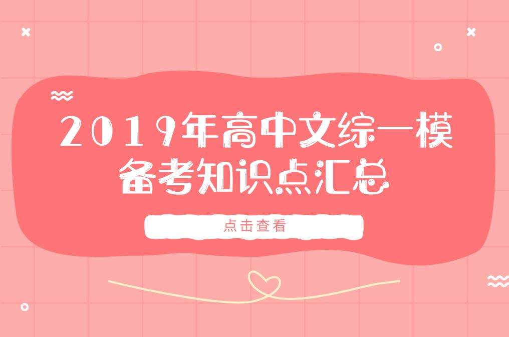 2019年高中文綜一模備考匯總