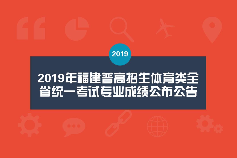 2019福建体育类专业全省统考成绩已公布