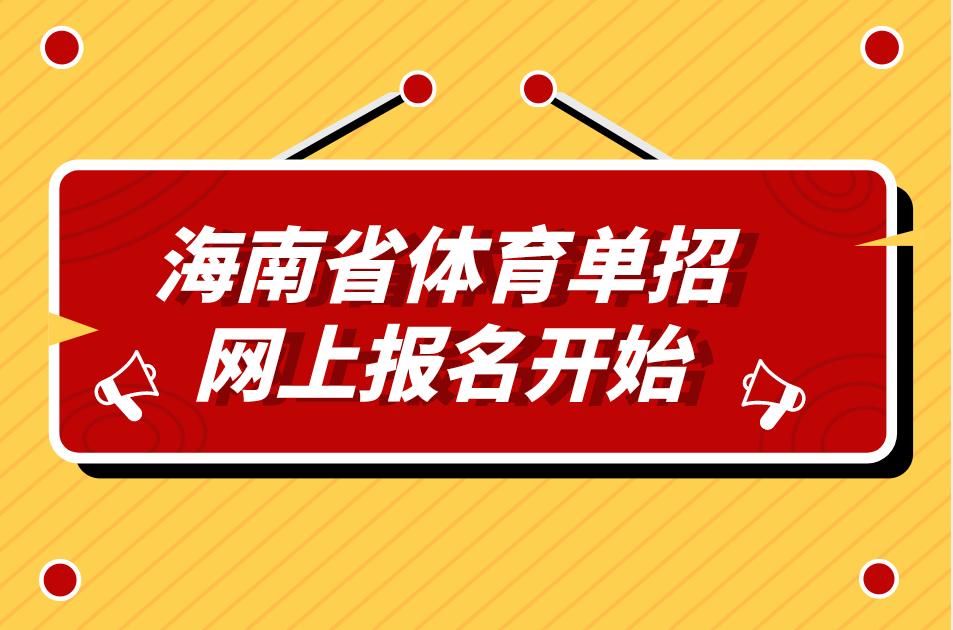 海南省体育单招网上报名开始